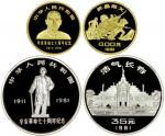1981年辛亥革命70周年纪念金、银币各一枚 NGC PF 69