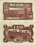 大江银行 一角