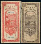 民国三十六年陕甘宁边区贸易公司商业流通券伍仟圆二枚