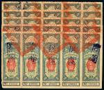 民国二十一年(1932年)广东省国防要塞公债票壹圆五连体五组