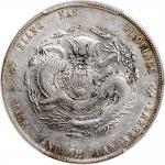 江南省造甲辰七钱二分字面点 PCGS AU Details Kiangnan Province, silver $1