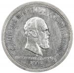 RUSSIA: Alexander III, 1881-1894, AR rouble, 1881, Y-43, Bit-217, Coronation in Moscow, cleaned, but