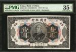 民国三年中国银行拾圆。库存票。 CHINA--REPUBLIC. Bank of China. 10 Yuan, 1914. P-35r. Remainder. PMG Choice Very Fin