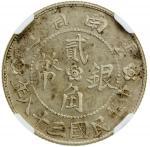 云南省造民国38年贰角大会堂 NGC AU 50