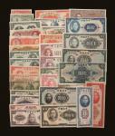 民国中央银行纸币一组32枚,九成至全新