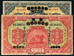 民国十三年(1924年)青岛地方银行改青岛市农工银行伍拾枚、壹百枚各一张