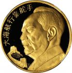 1993年毛泽东诞辰100周年纪念金币 NGC PF 69