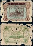 民国十五年(1926年)军用钞票伍圆