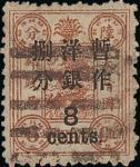洋银捌分盖于陆分银旧票,红棕色,销八卦戳,图案居中,品相中上.