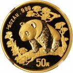 1997年熊猫纪念金币1/2盎司 NGC MS 70