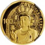 2014年中国佛教圣地(峨眉山)纪念金币两枚一组 NGC PF 70