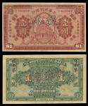 China. Ningpo Commercial Bank, Ltd. 1 Dollar. Shanghai, 1921. P-545s. Specimen. No. U 000000 P. Redd