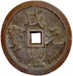 Lot 922 CH39ING: Xian Feng, 1851-1861, AE 1000 cash, Gongchang mint, Gansu Province, H-22。812, 63mm,