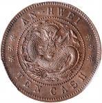 安徽省造光绪元宝宝安十文小龙 PCGS MS 63 CHINA. Anhwei. 10 Cash, ND (1902-06)