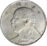 袁世凯像民国三年中圆中央版 PCGS VF Details  CHINA. 50 Cents, Year 3 (1914).