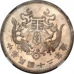 龙凤民国12年壹圆小字 NGC MS 63