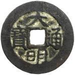 南明大明通宝小平光背 上美品 NAN MING: Da Ming, 1644-1646, AE cash