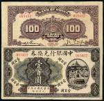 民国七年中国银行兑换券国币壹百圆一枚