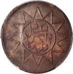民国新疆省十文铜币 PCGS AU 58
