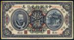 民国元年(1912年)中国银行兑换券广东拾圆