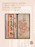 北京保利2020年10月-邮品专场(2)