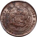 四川省造大清铜币己酉川十文红铜一组2枚 PCGS MS 62 Qing Dynasty, a pair of copper 10 cash, Szechuan Province
