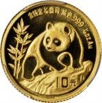 CHINA. 10 Yuan, 1990. Panda Series. PCGS MS-69.
