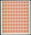 1959年纪73全国工业交通展览会新票100枚全张1套,中间横向折版,边纸完整,上中品,少见