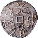 新疆省造光绪银钱伍分 PCGS AU 55 CHINA. Sinkiang. 5 Fen (1/2 Miscal), ND (1878). Yarkand Mint.
