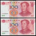 2005年五版人民币细号二张,编号J86R000005-000006, PMG68EPQ