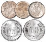 民国时期至新中国钱币一组5枚 PCGS