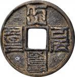 元代大元通宝折十八思巴文 美品 CHINA. Yuan Dynasty. 10 Cash, ND (1310-11). Wu Zong (Zhi Da [Khayishan])
