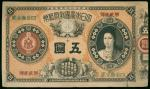 明治十四年大日本帝国政府纸币金伍圆,其中三角经修补,AVF, 少见