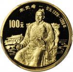 1990年中国杰出历史人物(第7组)纪念金币1/3盎司朱元璋 PCGS Proof 63