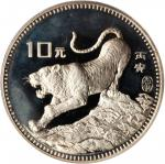 CHINA. Two Piece Proof Set, 1986. Lunar Series, Year of the Tiger.