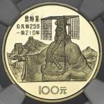 1984年中国杰出历史人物(第1组)纪念金币1/3盎司秦始皇像 NGC PF 67