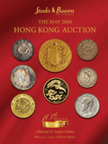 SBP2020年5月香港-港澳及世界钱币