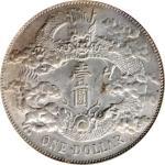 宣统年造大清银币壹圆宣三带点 PCGS AU 58