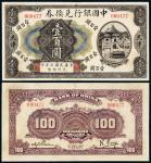 """民国七年中国银行兑换券国币壹百圆一枚,天津地名,""""冯耿光、卞白眉""""签名,此面额流通票少见,八二成新"""