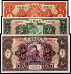 民国十二年(1923年)交通银行奉天壹圆、伍圆、拾圆样票各一枚