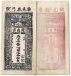 光绪年(崇邑鹿门铺)陈贞吉·凭票发当十铜元拾枚