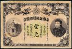 光绪三十三年(1907年)华商上海信成银行上海通用银元壹元