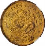 奉天省造大清铜币己酉奉十文 NGC MS 63 CHINA. Fengtien. Brass 10 Cash, CD (1905)