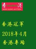 冠军2018年4月香港-钱币专场