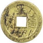 Lot 550 QING: Guang Xu, 1875-1908, AE cash, Jilin mint, Manchuria。 H-22。1381。 Machine struck 1889-90