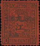 拾分试色样票, 黑色印于暗红色涂胶纸, 齿孔12度, 打字加盖黑色SPECIMEN, 少见, 品佳.