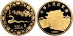 1989年己巳(蛇)年生肖纪念金币5盎司 NGC PF 67