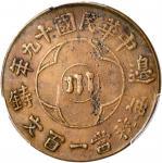 民国十九年川字边铸一百文 PCGS AU 53