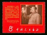 1968-70年文革新票一组,包括文9抗暴1枚,文14南京长江大桥1套(铁路桥带左厂铭,10分为2枚),文17知情3枚(仅缺4分成套),文18骑兵1枚,文19革命青年榜样2枚,整体上中品。 China