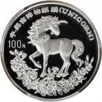 1994年麒麟纪念银币12盎司 PCGS Proof 69